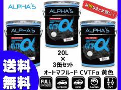 アルファス CVTフルード CVTFα シンセティック 20L 792546 3缶セット まとめ買い 日本製 法人のみ配送 送料無料