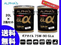 アルファス デフ ミッション ギアオイル GLα GL-5 75W-90 75W90 20L 796446 2缶セット まとめ買い 日本製 法人のみ配送 送料無料