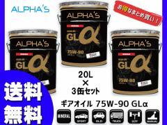 アルファス デフ ミッション ギアオイル GLα GL-5 75W-90 75W90 20L 796446 3缶セット まとめ買い 日本製 法人のみ配送 送料無料
