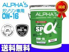 エンジンオイル 0w-16 20l SP GF-6B ガソリン 専用 810046 0w16 20L ペール缶 国産 日本製 アルファス ALPHAS 法人のみ配送 送料無料