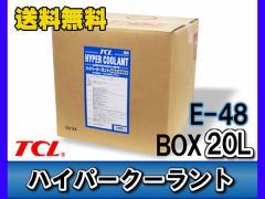 TCL ハイパー クーラント 不凍液 希釈済 青 20L E-48 長寿命 バッグインボックス BOX コック付 谷川油化 送料無料