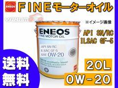 ENEOS ファインエンジンオイル 20L 0W-20