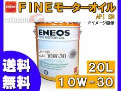 ENEOS ファインエンジンオイル 20L 10W-30