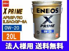 法人様宛て ENEOS X PRIME エネオス エックスプライム プレミアム モーターオイル エンジンオイル 20L 0W-20 0W20 49703 送料無料