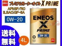 ENEOS X PRIME エネオス エックスプライム プレミアム モーターオイル エンジンオイル 4L 0W-20 0W20 100%化学合成油 49703 送料無料