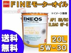 ENEOS ファインエンジンオイル 20L 5W-30