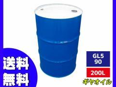 ギヤオイル GL5 90 200L ドラム缶 法人のみ配送 送料無料