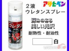 アサヒペン 2液 ウレタンスプレー 白 300ml 1本 弱溶剤型 塗料 塗装 DIY 屋内外 多用途 ツヤあり