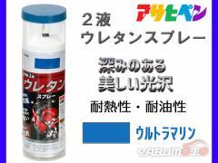 アサヒペン 2液 ウレタンスプレー ウルトラマリン 300ml 1本 弱溶剤型 青 塗料 塗装 DIY 屋内外 多用途 ツヤあり