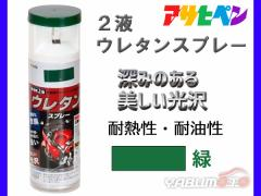 アサヒペン 2液 ウレタンスプレー 緑 300ml 1本 弱溶剤型 塗料 塗装 DIY 屋内外 多用途 ツヤあり
