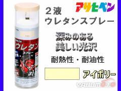アサヒペン 2液 ウレタンスプレー アイボリー 300ml 1本 弱溶剤型 塗料 塗装 DIY 屋内外 多用途 ツヤあり