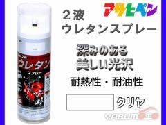 アサヒペン 2液 ウレタンスプレー クリヤ 300ml 1本 弱溶剤型 透明 塗料 塗装 DIY 屋内外 多用途 ツヤあり