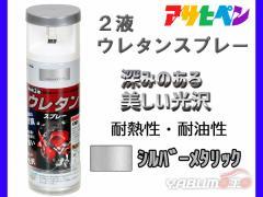 アサヒペン 2液 ウレタンスプレー シルバー メタリック 300ml 1本 弱溶剤型 塗料 塗装 DIY 屋内外 多用途 ツヤあり