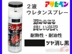 アサヒペン 2液 ウレタンスプレー ツヤ消し黒 300ml 1本 弱溶剤型 塗料 塗装 DIY 屋内外 多用途