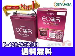 アルト ラパン モード HE33S GSユアサ ER-K-42R バッテリー K42R 50B19R エコアール レボリューション アイドリングストップ 送料無料