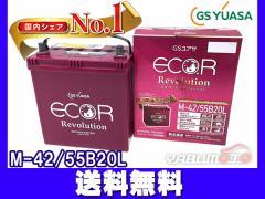 トール M900S M910S GSユアサ ER-M-42 バッテリー 55B20L エコアール レボリューション アイドリングストップ 送料無料