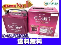 サクシード NCP160V NCP165V GSユアサ ER-Q-85 バッテリー Q85 95D23L エコアール レボリューション アイドリングストップ 送料無料