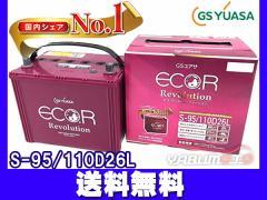 レクサス RC ASC10 GSユアサ ER-S-95 バッテリー 110D26L エコアール レボリューション アイドリングストップ 送料無料