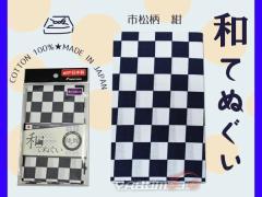 手ぬぐい てぬぐい 市松柄 紺 和てぬぐい 日本製 和風 ふきん 青 綿100% 手拭い 100cm 1910 福徳産業 ゆうパケット可
