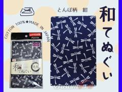 手ぬぐい てぬぐい とんぼ柄 紺 和てぬぐい 日本製 和風 ふきん 青 綿100% 手拭い 100cm 1910 福徳産業 ゆうパケット可