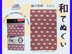 手ぬぐい てぬぐい 麻の葉柄 えんじ 和てぬぐい 日本製 和風 ふきん 綿100% 手拭い 100cm 1910 福徳産業 ゆうパケット可