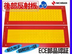 大型 後部反射板 額縁型 2分割 565×200mm ビス取付タイプ トレーラー 反射板 穴Φ6.5 ECE部品認証 ビス ネジ リフレクター 2枚 縁どり