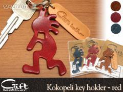 本革 ココペリ キーホルダー レッド red 赤 ギフト レザー Gift leather 幸運 お守り 豊穣 子宝 贈り物 プレゼント 送料無料