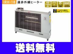遠赤外線ヒーター 薄型設計 快適暖房 IRH-18 ナカトミ 法人のみ配送 送料無料