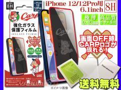 カープ公認デザイン 強化ガラス 保護フィルム2 iPhone 12 12Pro 6.1インチ 8H 極薄 高品質 コーティング加工 ネコポス 送料無料