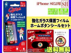 カープ公認 強化ガラス 保護フィルム ホームボタンシール D スライリー セット iPhone SE2 スマホ ドレスアップ 広島 ネコポス 送料無料