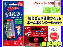 カープ公認 強化ガラス 保護フィルム ホームボタンシール E 広島ロゴ セット iPhone SE2 スマホ ドレスアップ 広島 ネコポス 送料無料