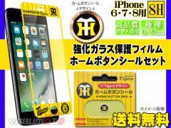 タイガースデザイン 強化ガラス保護フィルム YELLOW ホームボタンシール Bタイプ HT セット iPhone6 iPhone7 iPhone8 ネコポス 送料無料