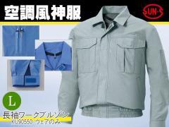 空調風神服 長袖ワークブルゾン モスグリーン メンズ L 売れ筋 定番 KU90550 ウェアのみ ファンバッテリー別売 作業着 快適 現場 屋外