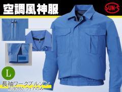 空調風神服 長袖ワークブルゾン ライトブルー メンズ L 売れ筋 定番 KU90550 ウェアのみ ファンバッテリー別売 作業着 快適 現場 屋外