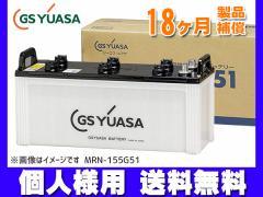 個人様宛て GSユアサ MRN-155G51 船舶用 バッテリー MRN155G51 YUASA 代引不可 送料無料