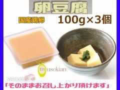 卵豆腐 100g×3個 玉子 豆腐 国産鶏卵 夢石庵 むせきあん 110