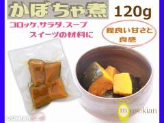 かぼちゃ煮 真空パック 惣菜 120g かぼちゃ 夢石庵 むせきあん 610