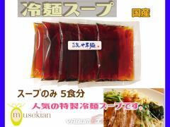 冷麺スープ 5食分 中華麺用 夢石庵 むせきあん 922