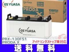 GSユアサ PRX-130F51 大型車用 バッテリー アイドリングストップ対応 PRODA X GS YUASA PRX130F51 代引不可 送料無料