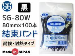 結束バンド ケーブルタイ タイラップ 黒 80mm 100本 SG-80W 耐候 耐熱 エスジー工業 ゆうパケット可