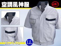 空調風神服 半袖 ブルゾン シルバー メンズ LL #8400 ウェアのみ ファンバッテリー別売 綿100% タフコレ 作業着 快適 現場