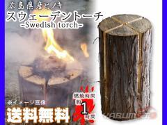 広島県産 ヒノキ スウェーデントーチ 約37cm 燃焼時間 約1時間 自然木 針葉樹 ウッドキャンドル キャンドルツリー 送料無料