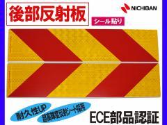 大型 後部反射板 ゼブラ 縞 2分割 565×135mm テープ貼り トラック トラクター 反射板 ECE部品認証 テープ リフレクター 2枚