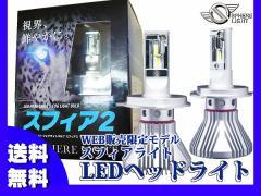 LED ヘッドライト スフィア2 H4 Hi/Lo 6000K 12V専用 車検対応 WEB限定モデル スフィアライト 1年保証 S2H4060 送料無料