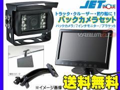 ジェットイノウエ カメラモニター3点セット バックカメラ 592979 7インチ モニター 592912 モニター用 ブラケット 592988 送料無料