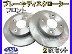 ワゴンR ワイド MA61S ワゴンR ソリオ MA34S MA64S ワゴンRプラス MA63S ディスクローター GSP 2枚セット 106521-SP