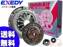 クラッチ 4点 キット 三菱 ふそう ローザ KC-BE642 H9.10〜 MFK004 EXEDY カバー ディスク ベアリング 送料無料