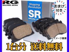 エリシオン プレステージ RR5 RR6 RG ブレーキパッド 前後セット SR525M SR671M 送料無料