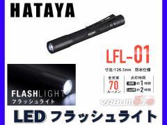 LED フラッシュライト 70ルーメン 防水 ハタヤ 2段階切替 HATAYA 懐中電灯 LFL-01ゆうパケット可
