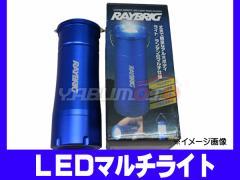 ハイパーインパクトLEDライト 防災用 ライト レジャー用 ランタン 緊急時 点滅 防水 軽量 RML01B レイブリック